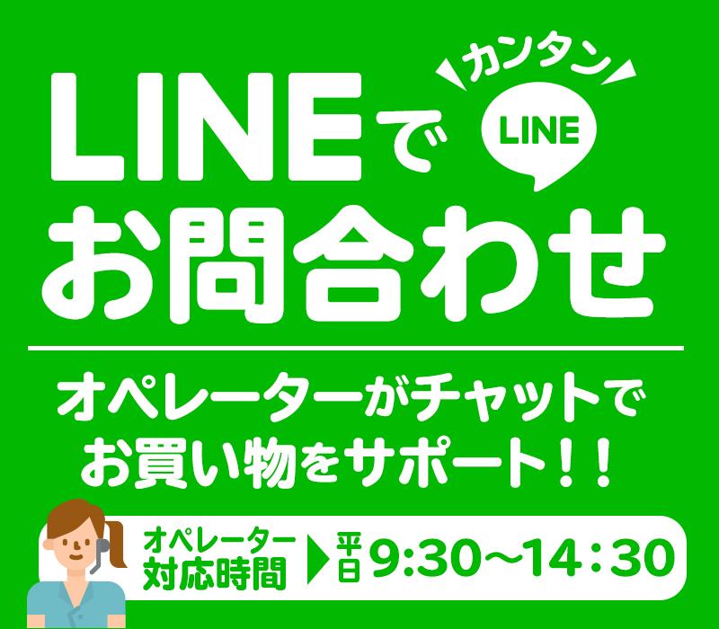 LINEでカンタンお問合せ